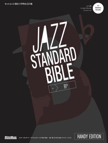 ジャズ・スタンダード・バイブル in B♭ ハンディ版 セッションに役立つ不朽の227曲 開きやすいリング綴じ CD付き