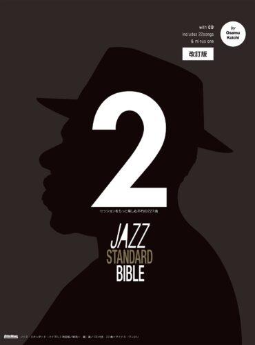 ジャズ・スタンダード・バイブル 2 改訂版 セッションをもっと楽しむ不朽の名曲選
