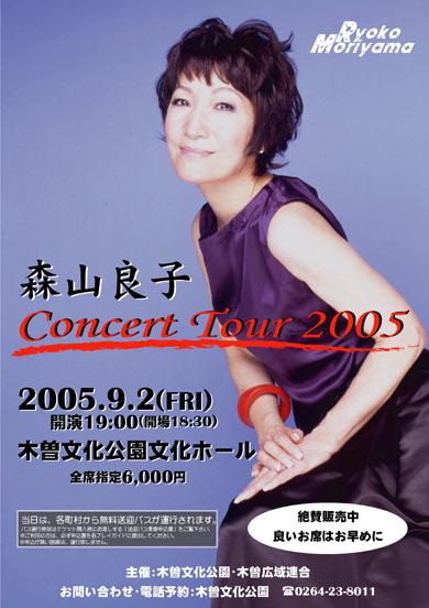 森山良子ツアー2005