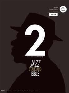【コラム】ジャズスタンダード・バイブル好評についての自己分析、そしてそこから見える、ミュージシャンの道へのヒント