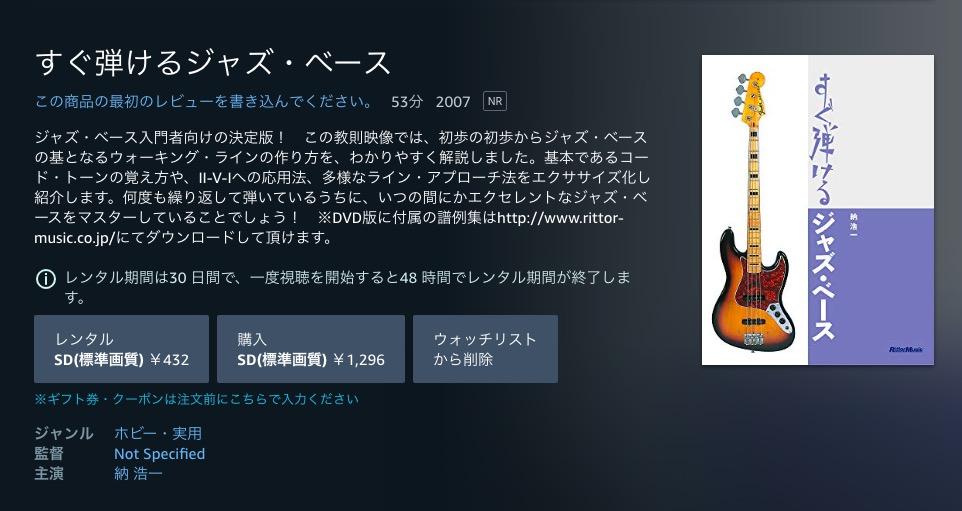 【Amazon Videoにて配信中】すぐ弾けるジャズベース / リットーミュージック