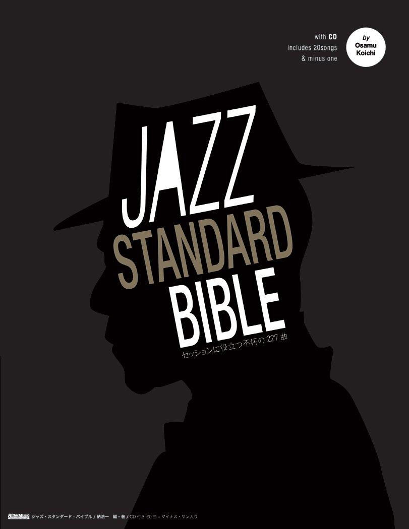 ジャズ・スタンダード・バイブルの修正事項