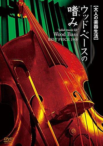 【教則DVD】ウッド・ベースの嗜み / アトス・インターナショナル