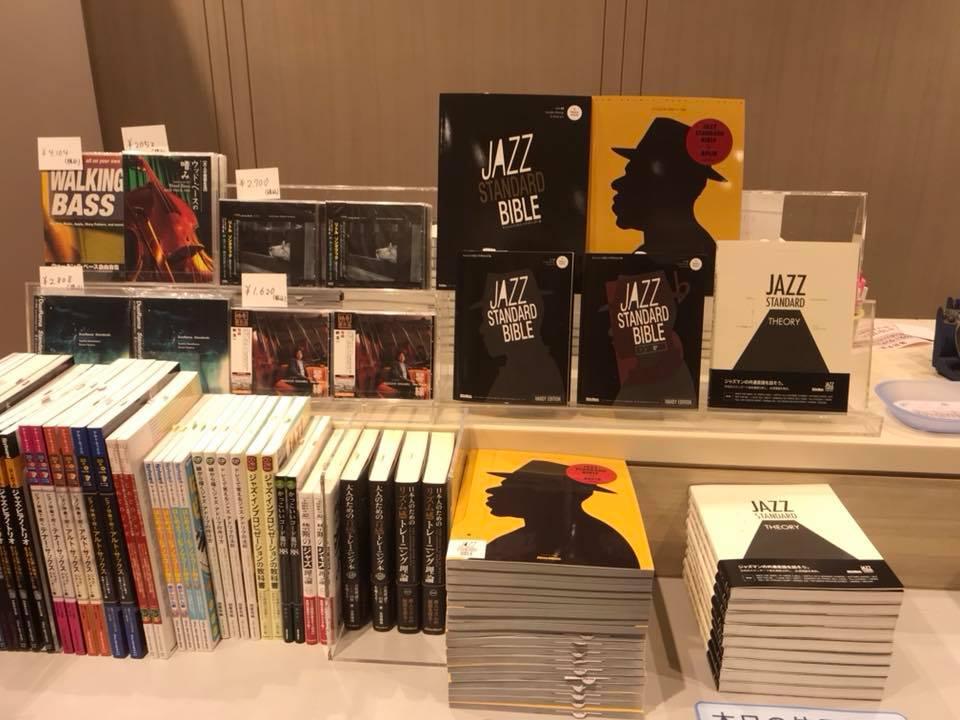 銀座の山野楽器本店で、初級〜中級向けのジャズ理論のセミナーを開きます。