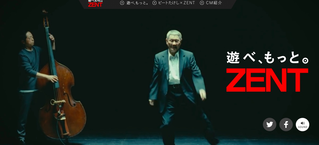 ビートたけし(北野武)さんとの共演