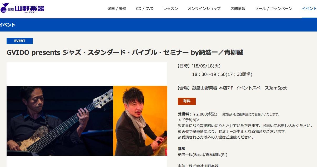 GVIDO presents ジャズ・スタンダード・バイブル・セミナー by納浩一/青柳誠について