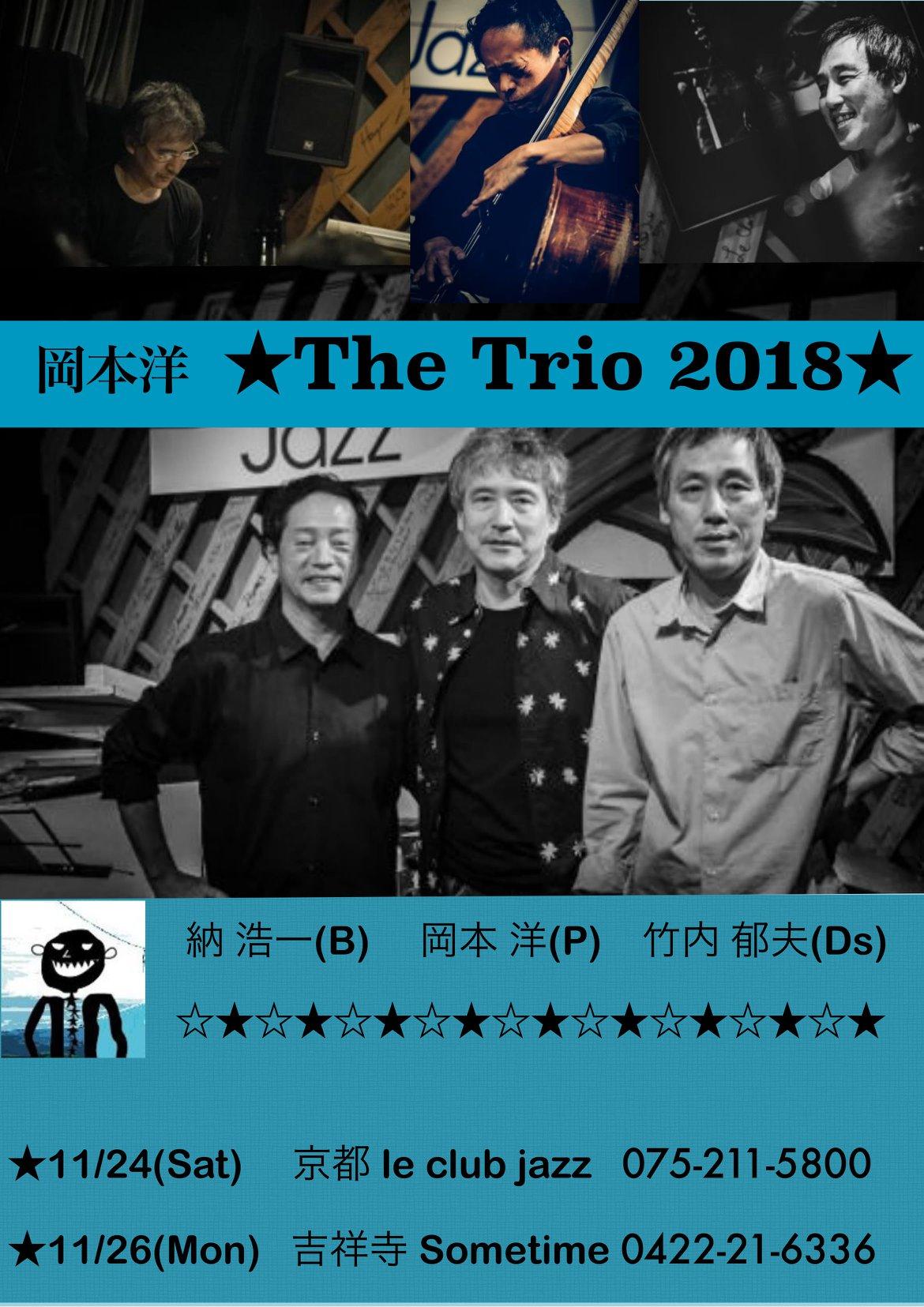 今週末、京都と大阪のライブです。
