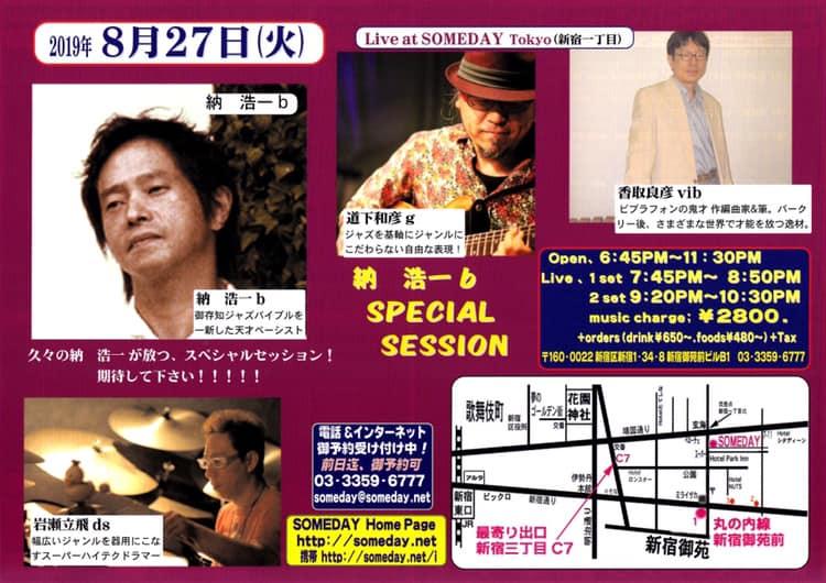 8/27(火)新宿サムデイでの久しぶりのリーダーセッション!
