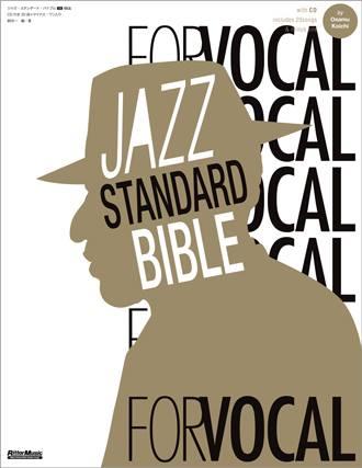 ジャズスタンダードバイブル ダウンロード販売(ボーカル版・Any Keyの譜面)