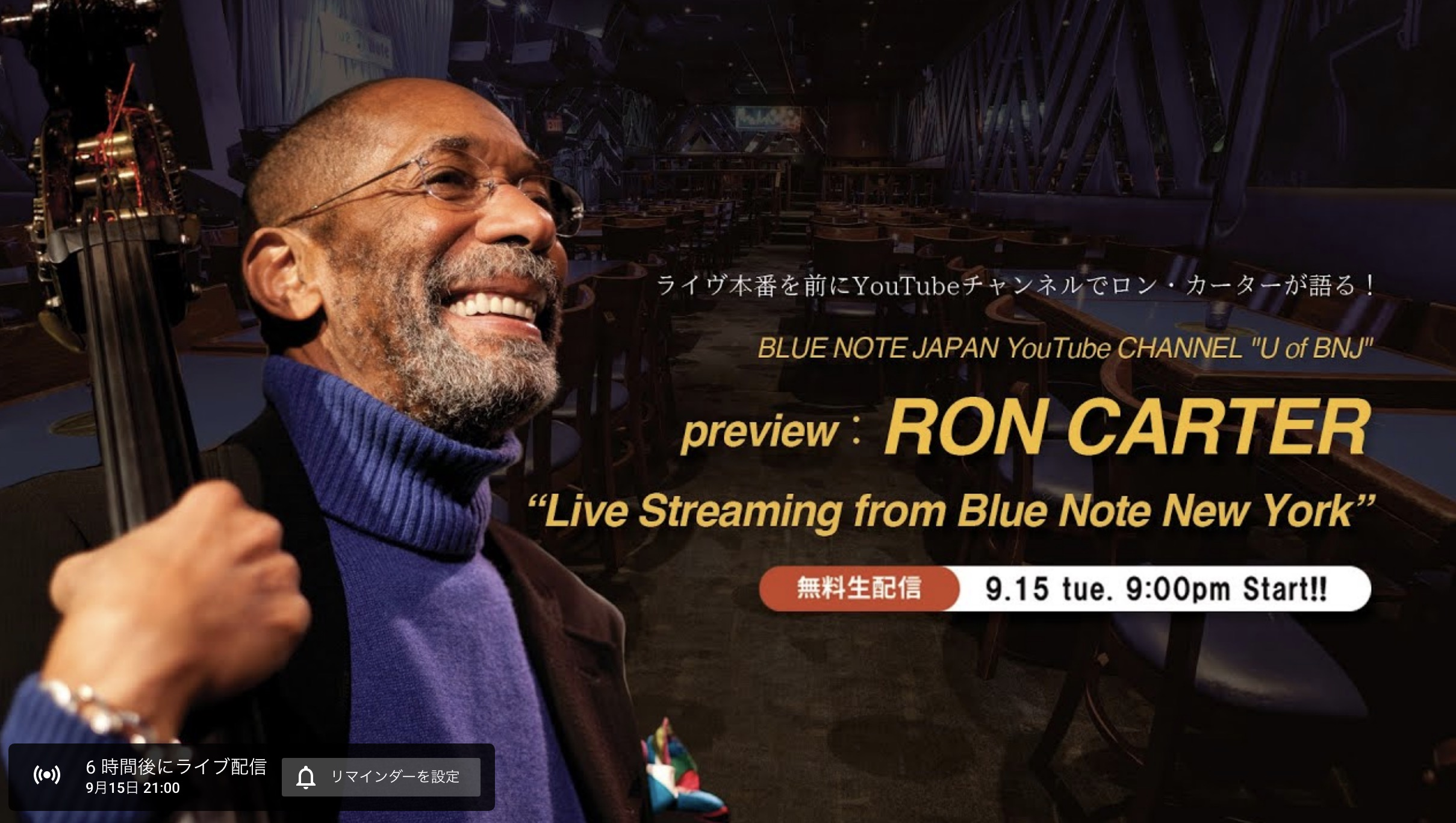 ロン・カーターのトーク・プログラムに出演します。