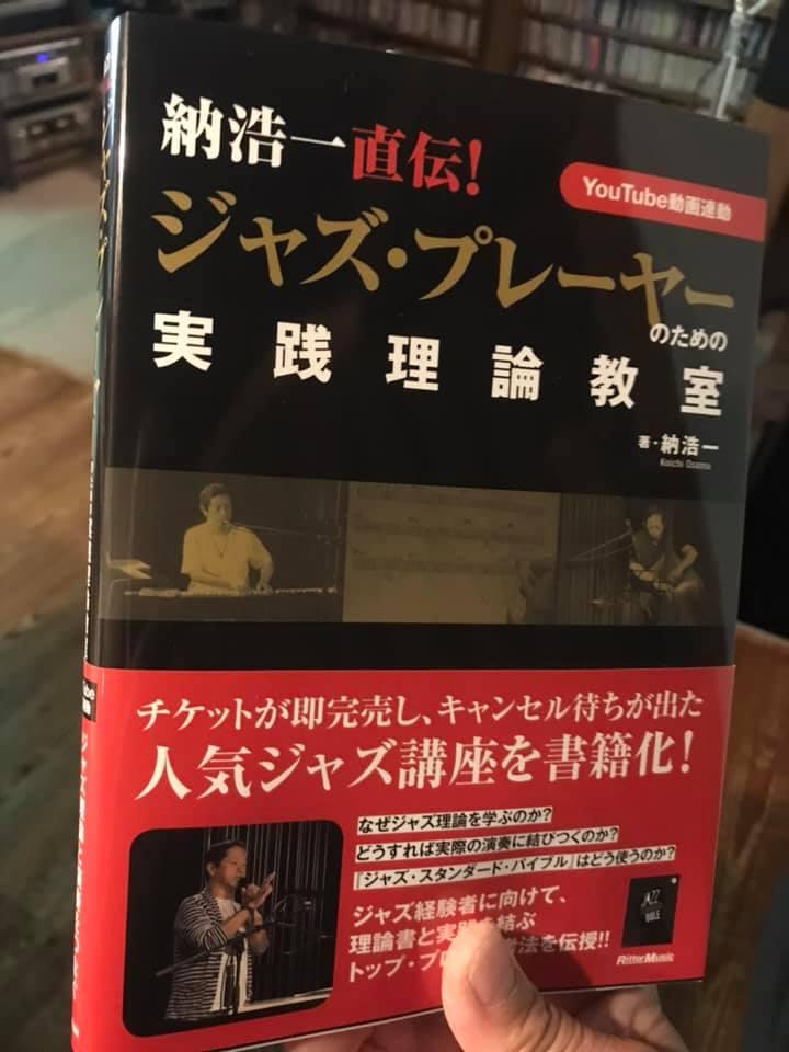 10/22発売の拙書「ジャズ・プレーヤーのための実践理論教室」、我が家に届きました。
