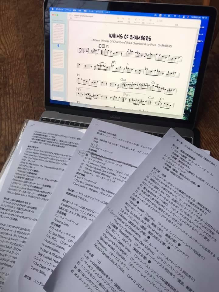 インターネットサロンまとめ本「Bible For Jazz Bass」制作に取り掛かっています。
