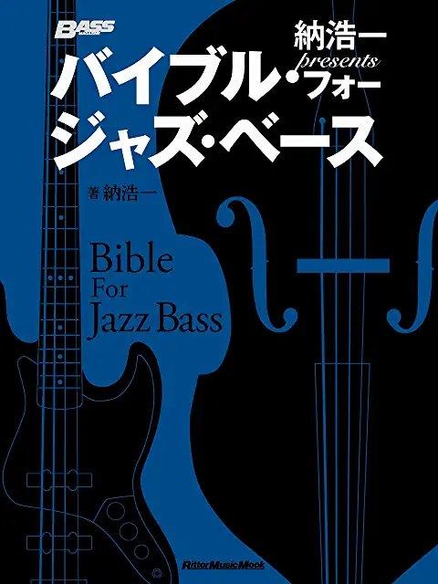 納浩一presents バイブル・フォー・ジャズ・ベース 3月15日発売します!